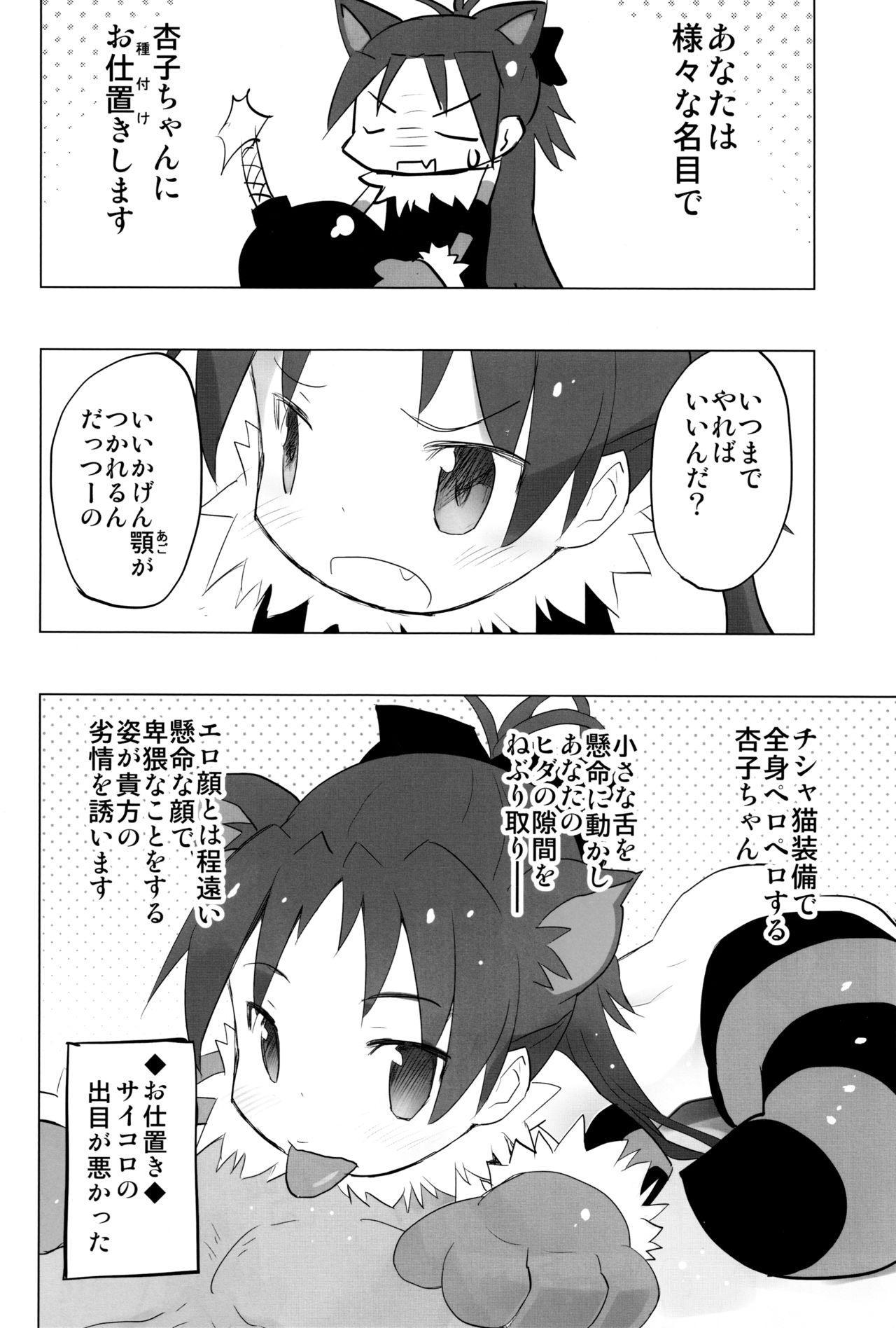 MadoOn no Sekai dato Ossan wa Mahou Shoujo de Sunao na Kyouko-chan o Tsuremawashite Zaiakukan Bokki 14