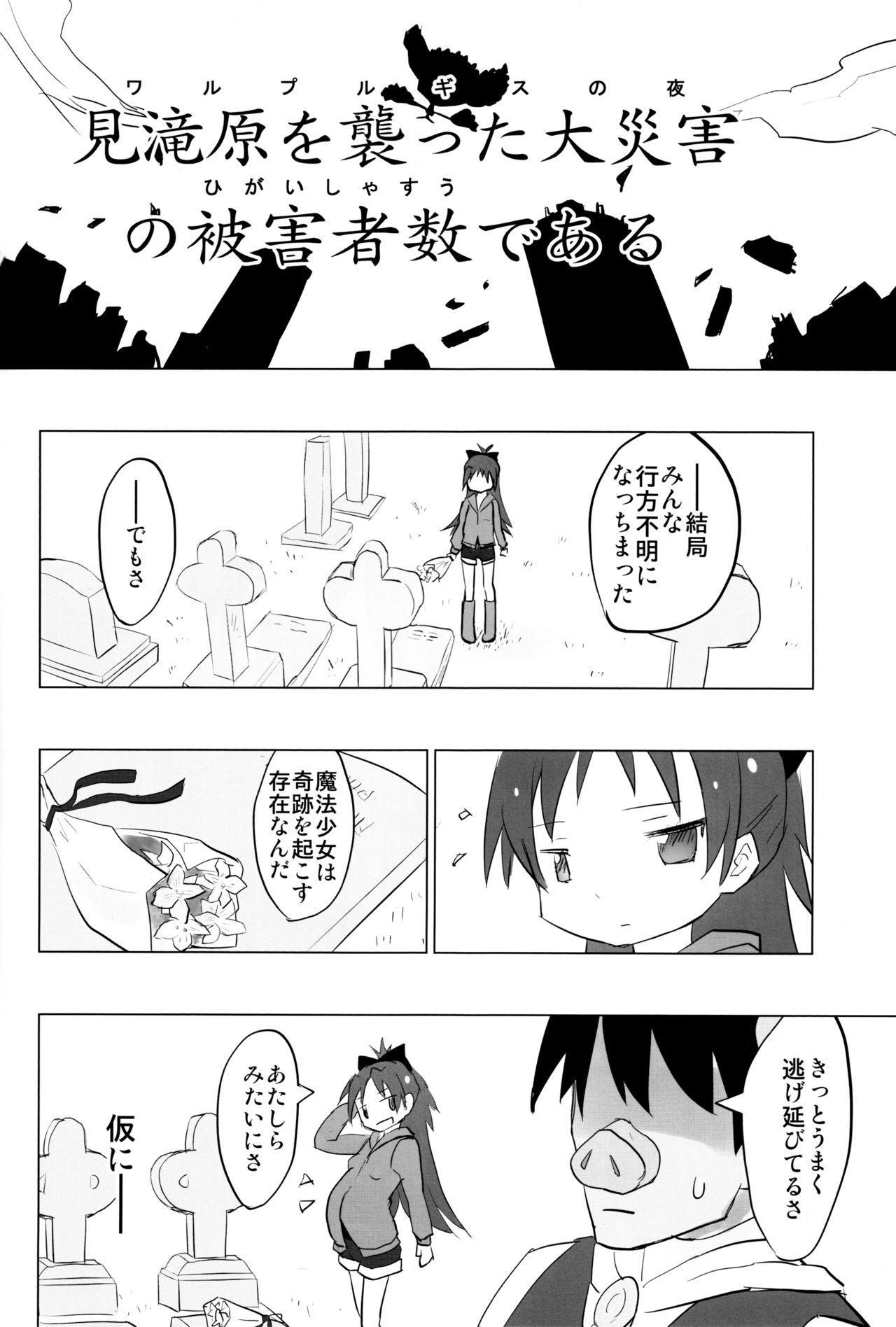 MadoOn no Sekai dato Ossan wa Mahou Shoujo de Sunao na Kyouko-chan o Tsuremawashite Zaiakukan Bokki 18