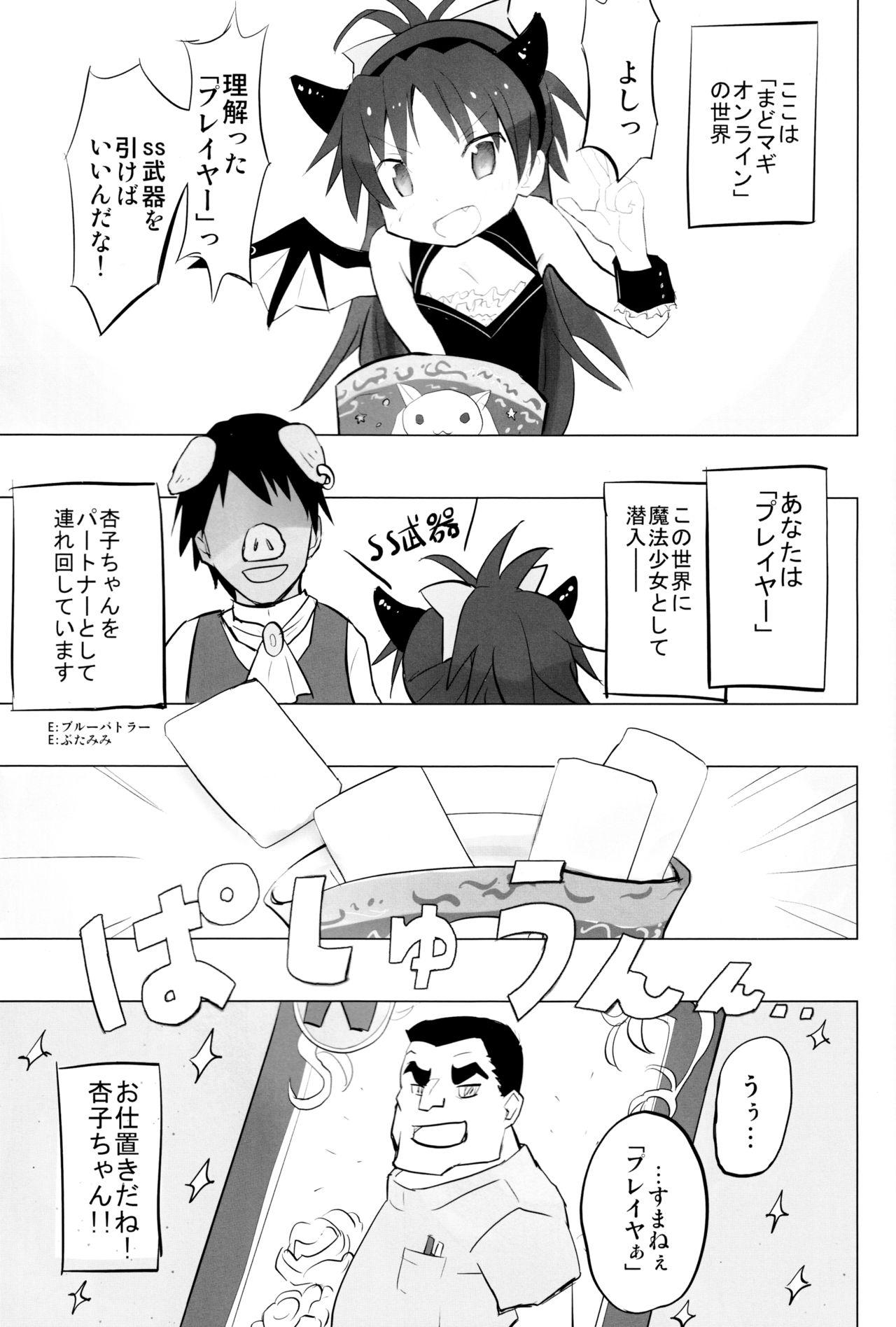 MadoOn no Sekai dato Ossan wa Mahou Shoujo de Sunao na Kyouko-chan o Tsuremawashite Zaiakukan Bokki 1