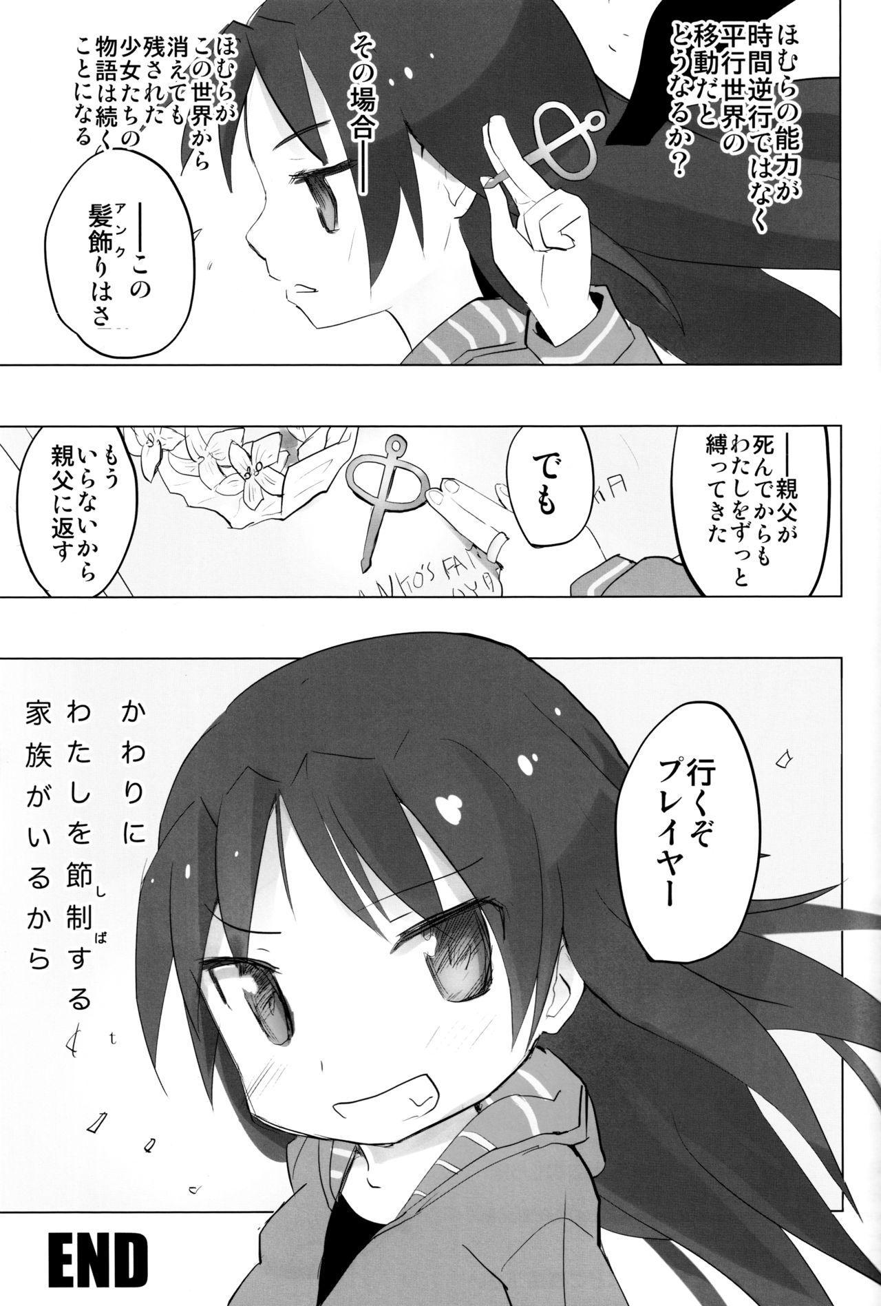 MadoOn no Sekai dato Ossan wa Mahou Shoujo de Sunao na Kyouko-chan o Tsuremawashite Zaiakukan Bokki 19