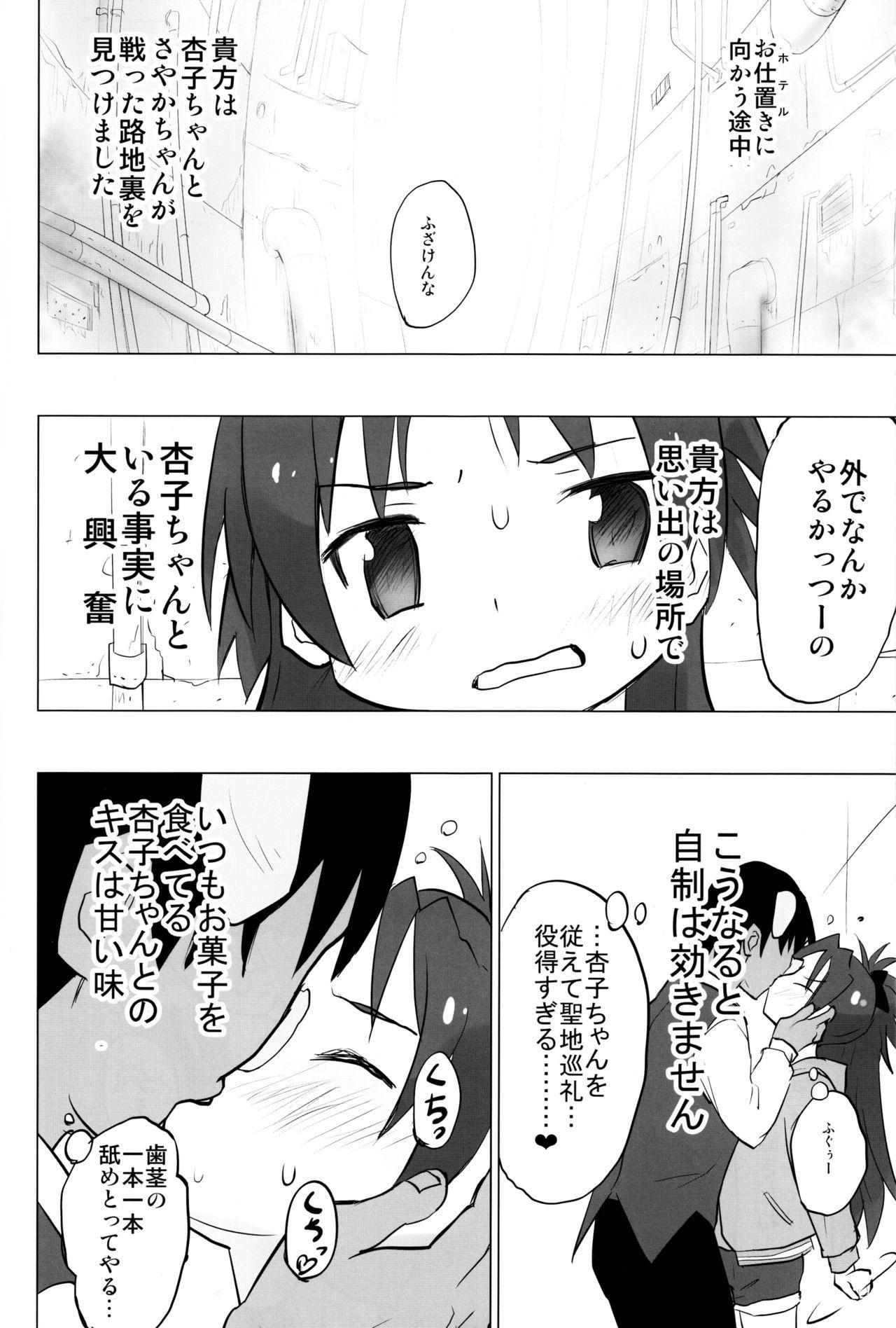 MadoOn no Sekai dato Ossan wa Mahou Shoujo de Sunao na Kyouko-chan o Tsuremawashite Zaiakukan Bokki 2