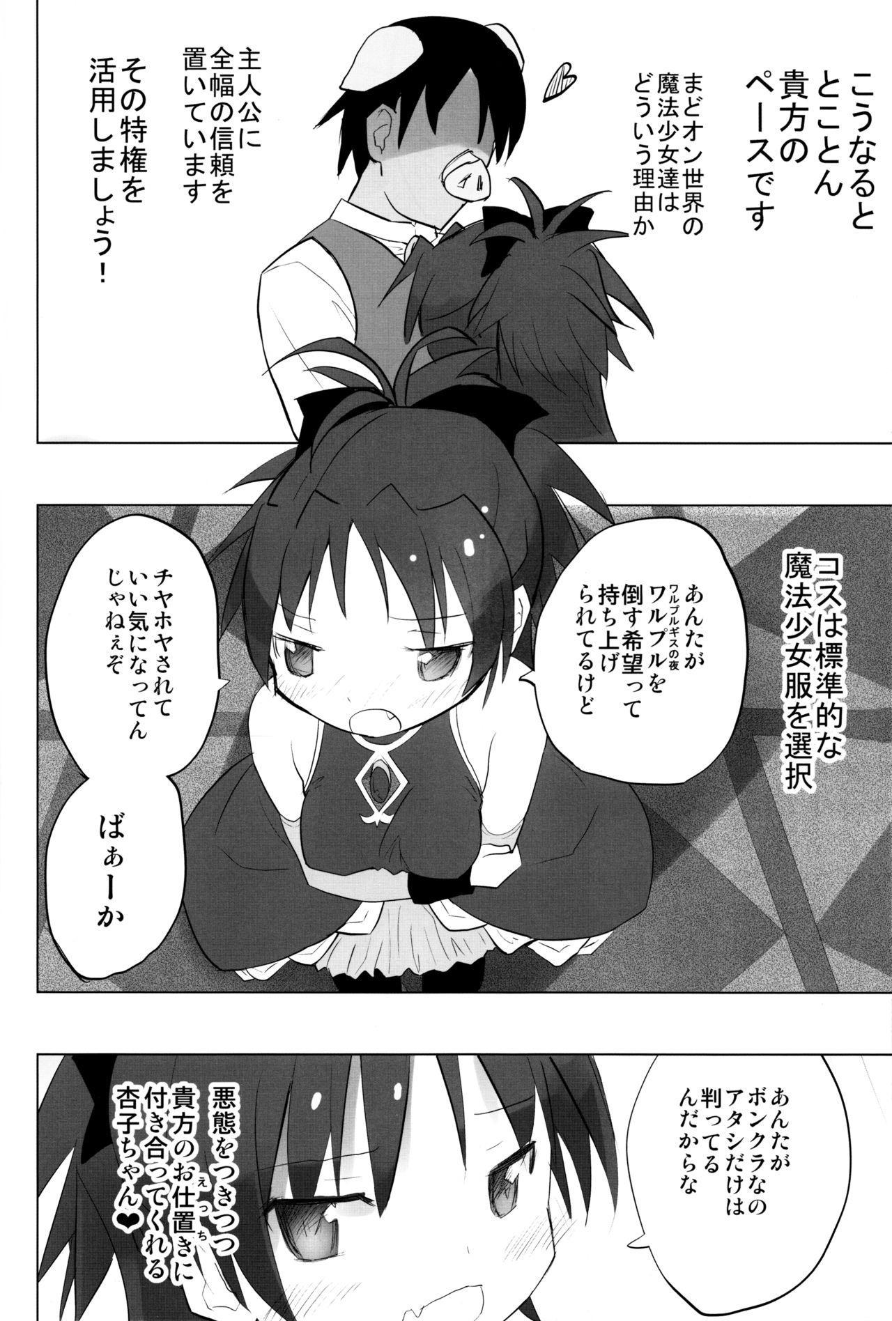 MadoOn no Sekai dato Ossan wa Mahou Shoujo de Sunao na Kyouko-chan o Tsuremawashite Zaiakukan Bokki 4