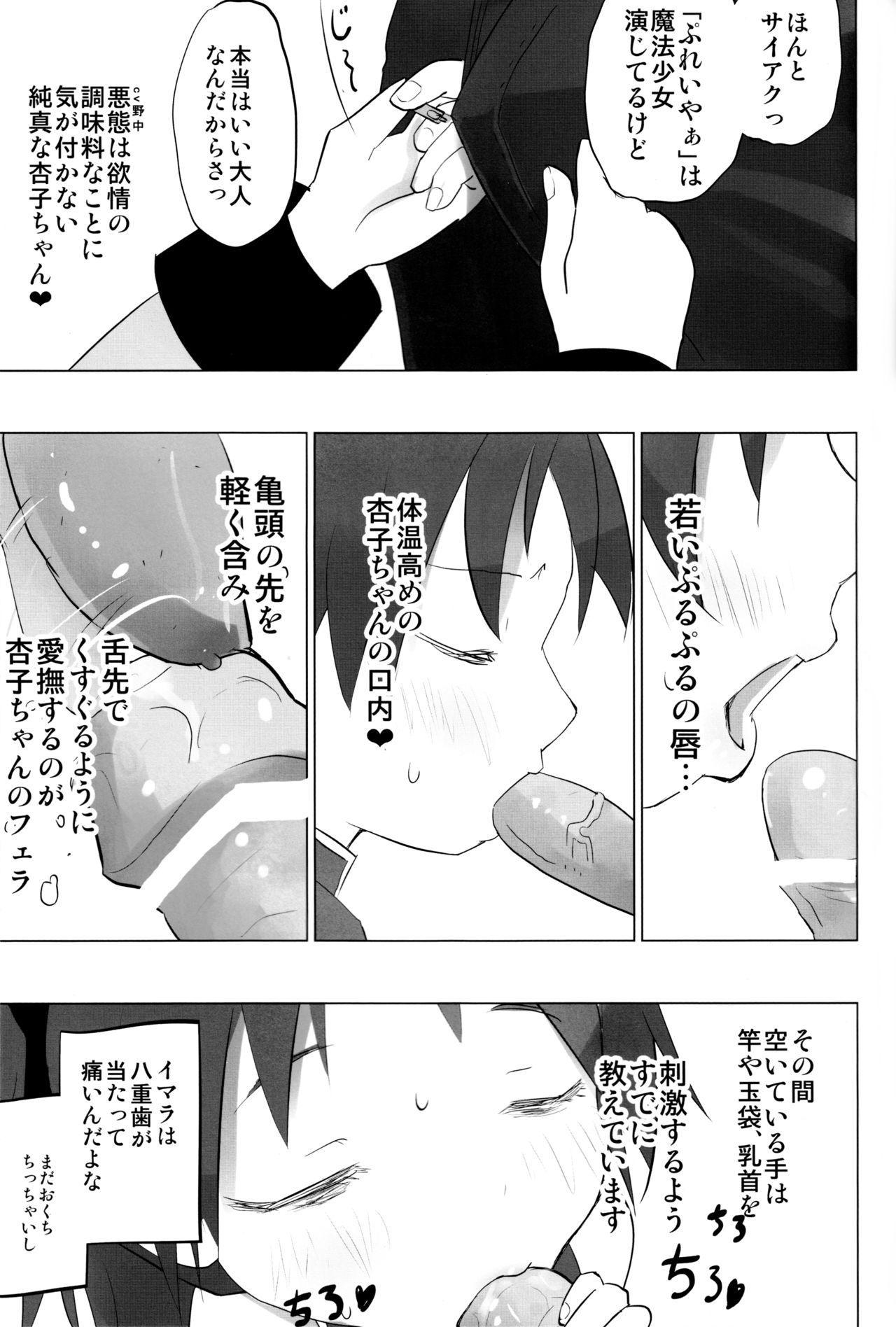 MadoOn no Sekai dato Ossan wa Mahou Shoujo de Sunao na Kyouko-chan o Tsuremawashite Zaiakukan Bokki 5