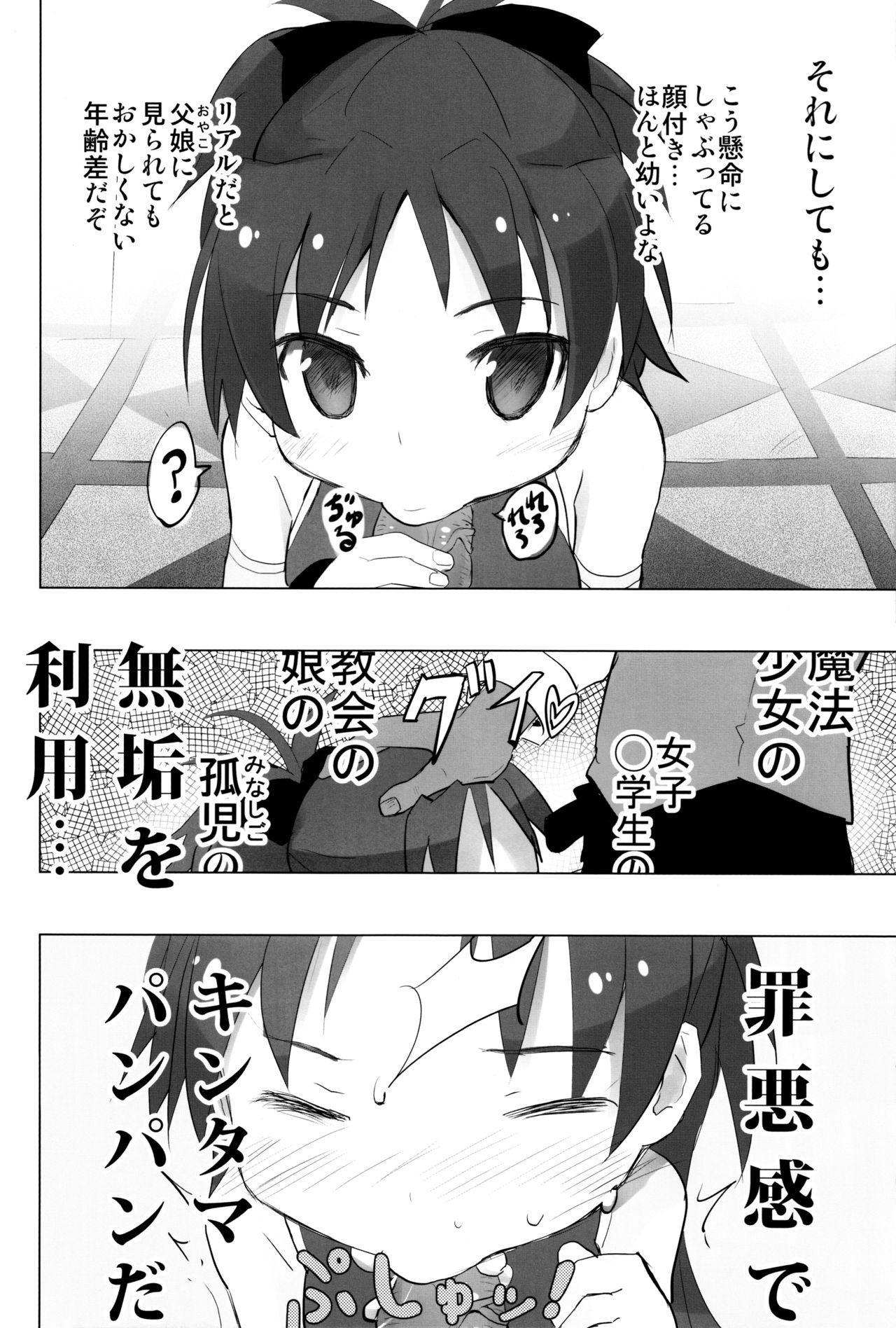 MadoOn no Sekai dato Ossan wa Mahou Shoujo de Sunao na Kyouko-chan o Tsuremawashite Zaiakukan Bokki 6