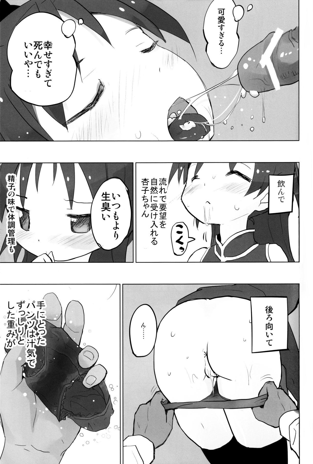 MadoOn no Sekai dato Ossan wa Mahou Shoujo de Sunao na Kyouko-chan o Tsuremawashite Zaiakukan Bokki 7