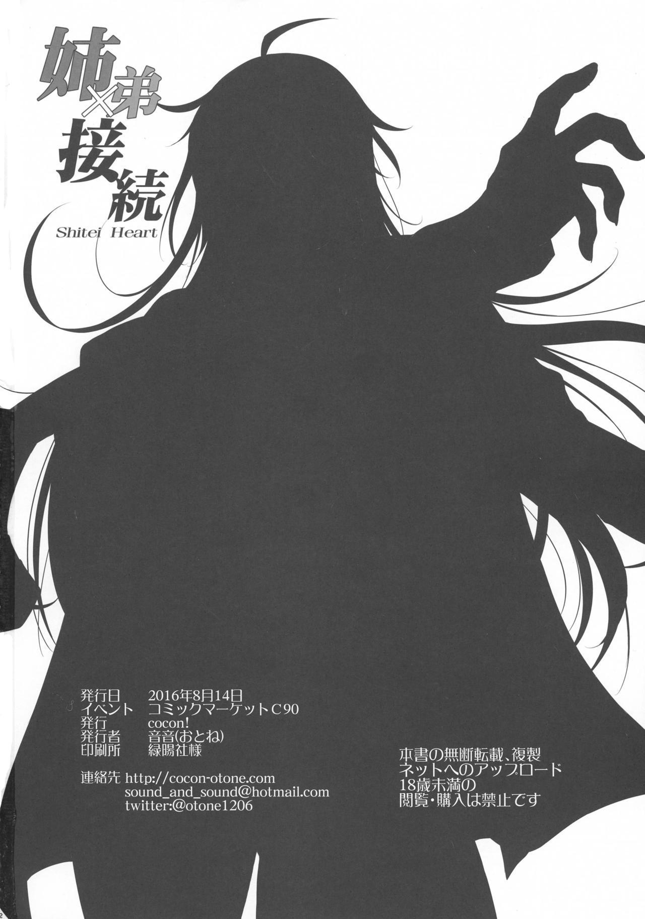 Shitei Heart 20