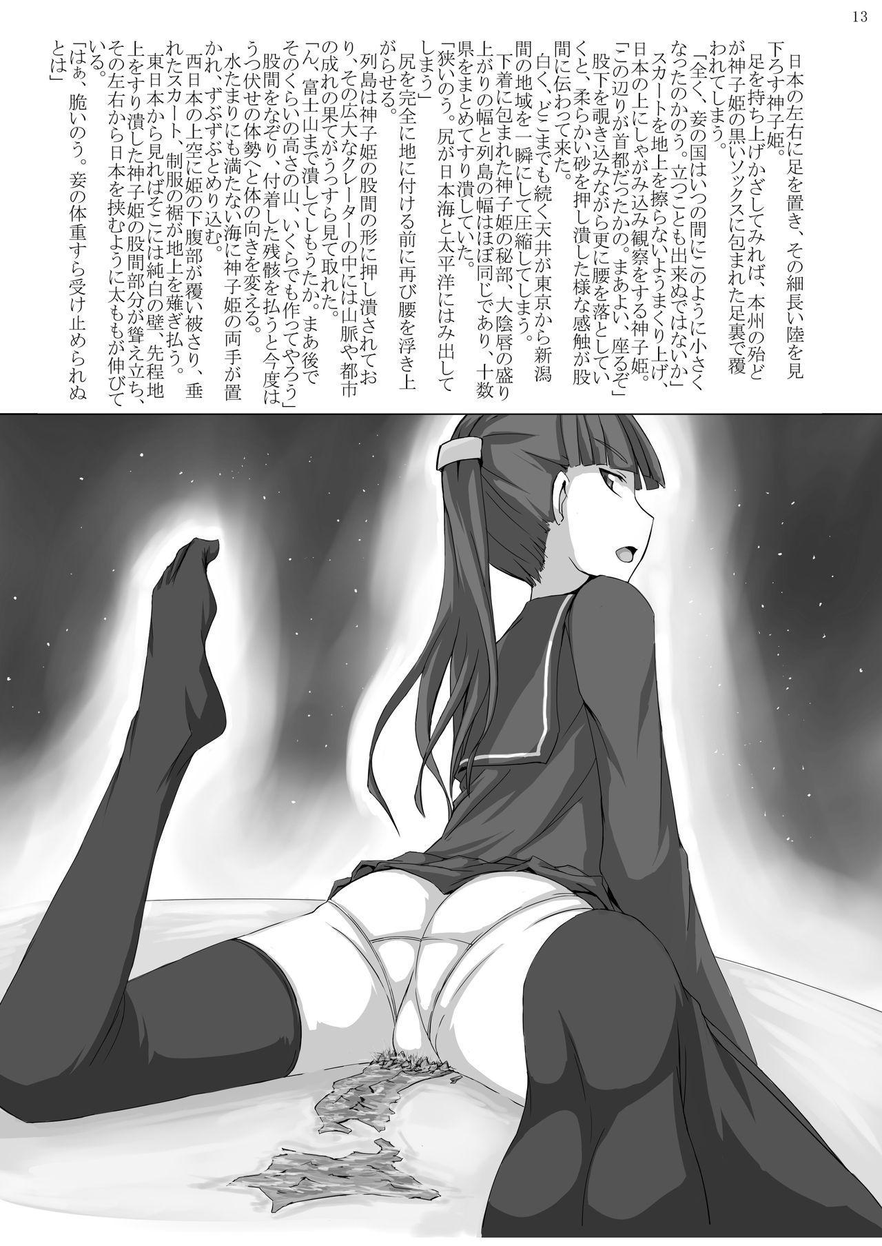Kyojo Janee Kyodai Musume da! 12