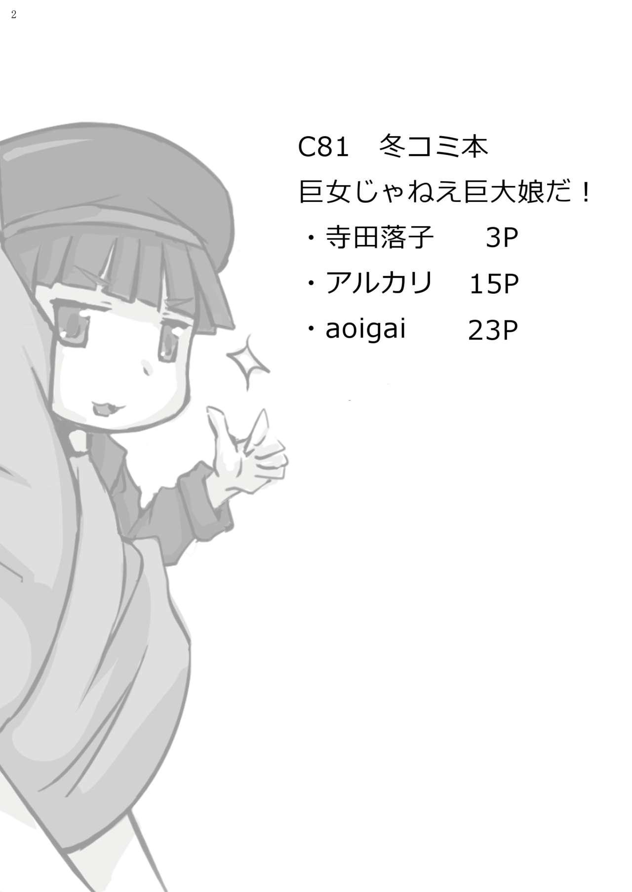 Kyojo Janee Kyodai Musume da! 1