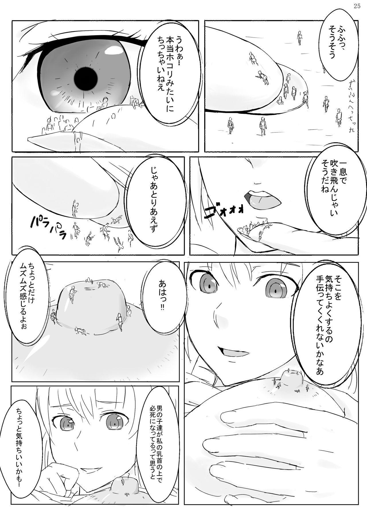 Kyojo Janee Kyodai Musume da! 24