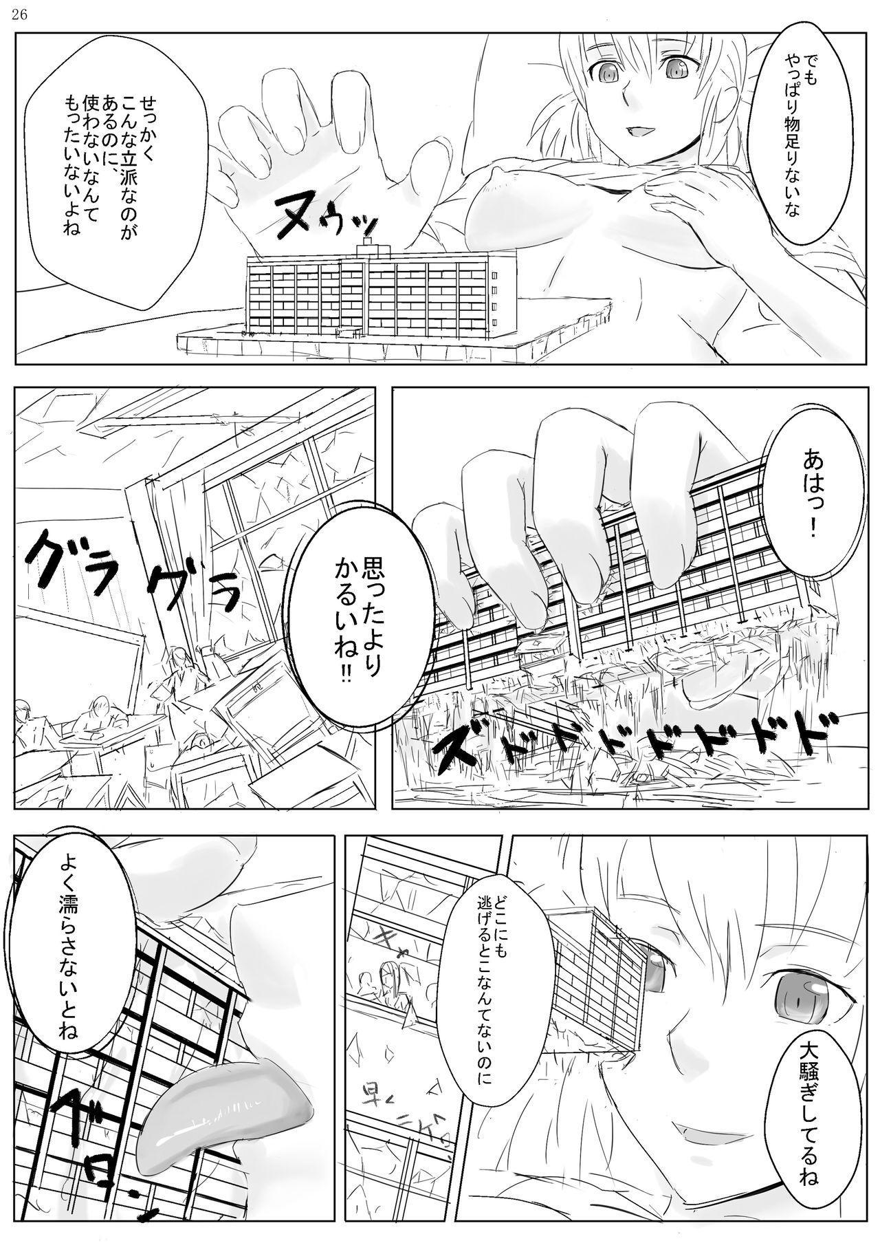 Kyojo Janee Kyodai Musume da! 25