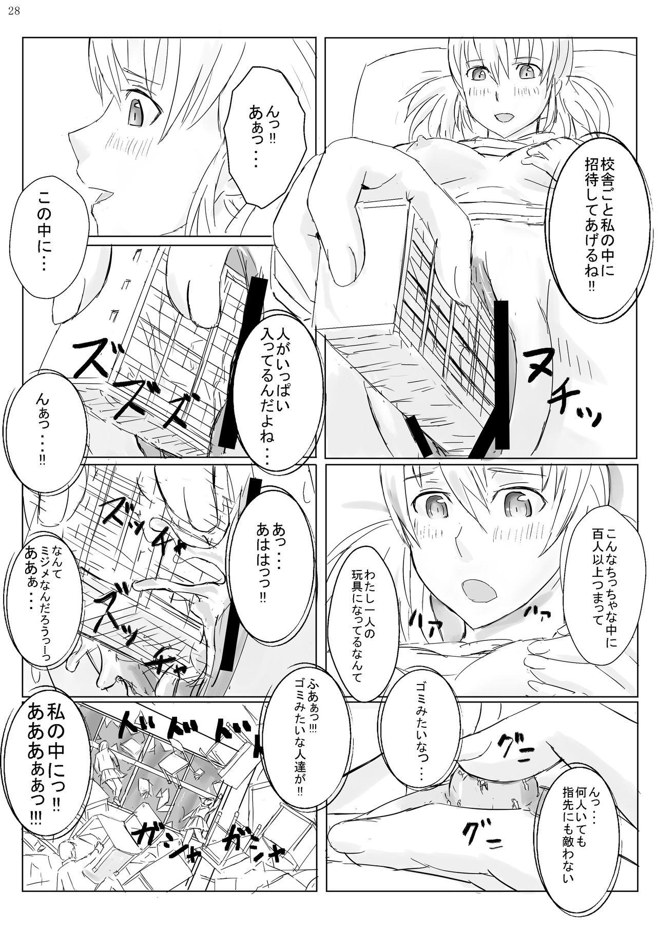 Kyojo Janee Kyodai Musume da! 27