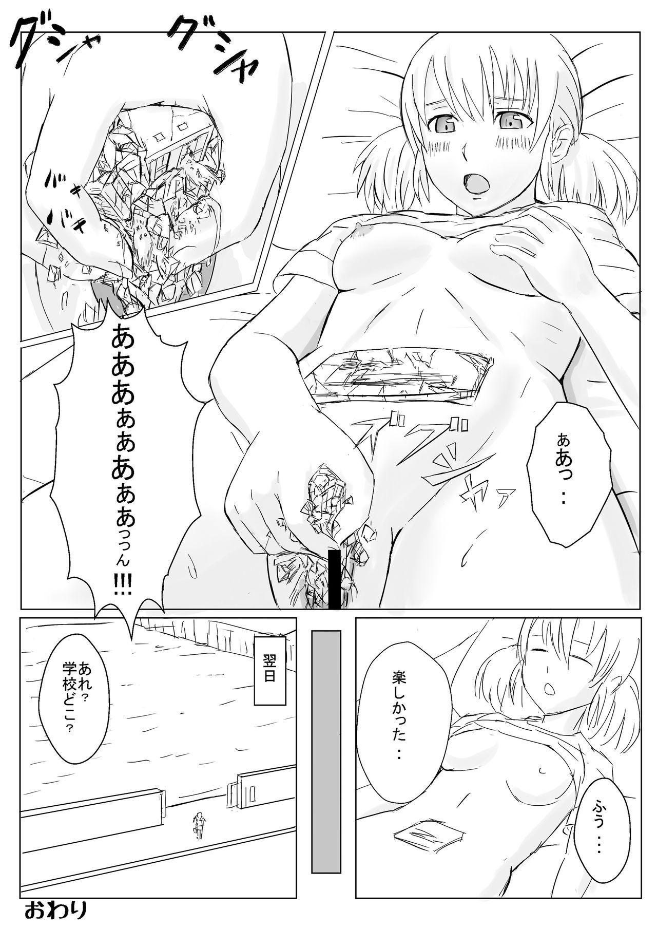 Kyojo Janee Kyodai Musume da! 28