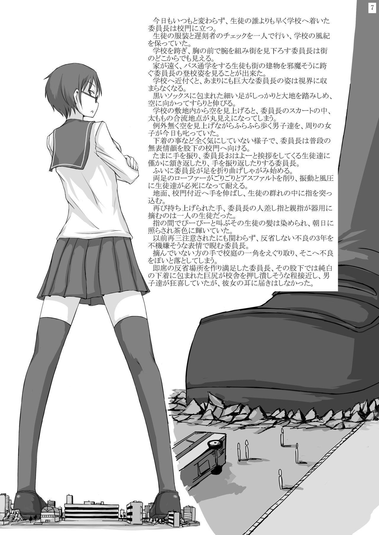 Kyojo Janee Kyodai Musume da! 6