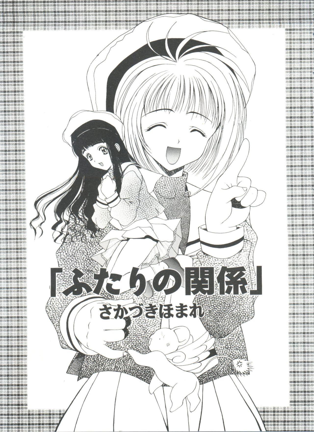 Girl's Parade 98 Take 1 7