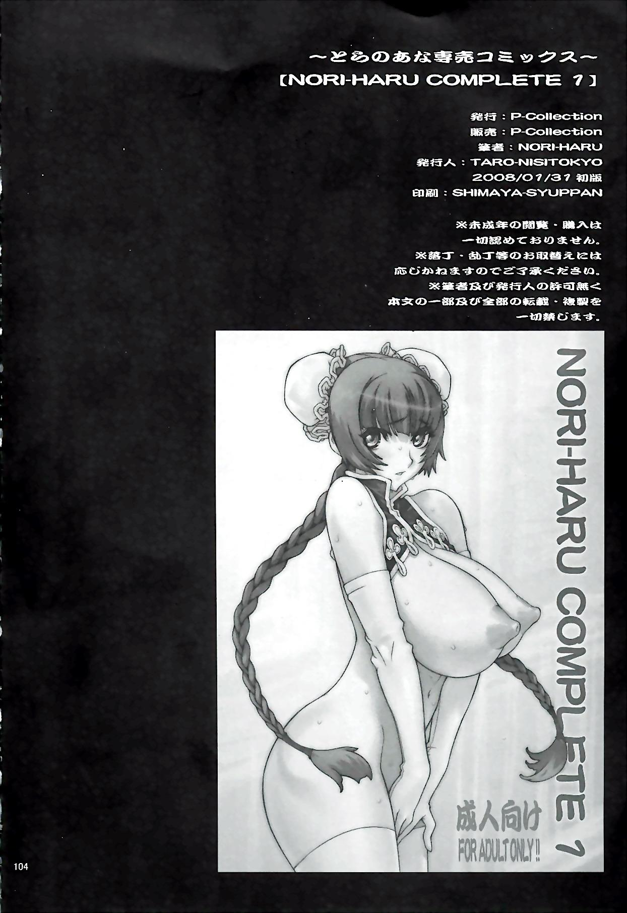 NORI-HARU COMPLETE 1 104