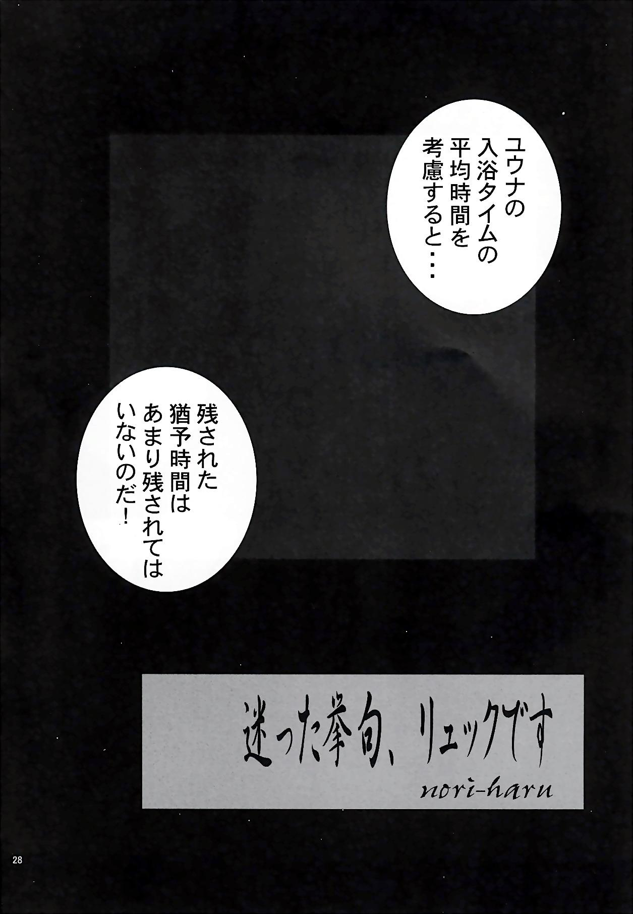 NORI-HARU COMPLETE 1 28