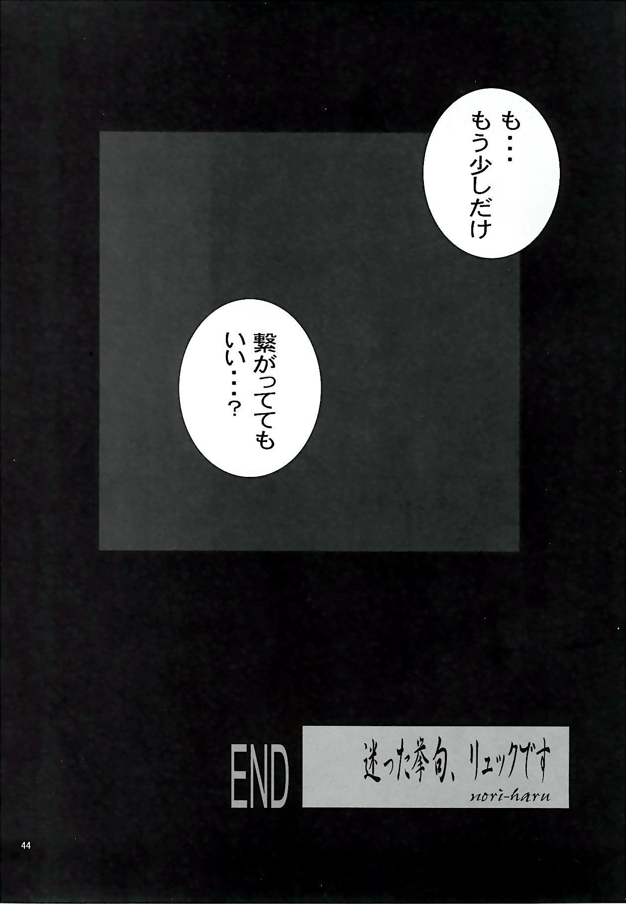 NORI-HARU COMPLETE 1 44