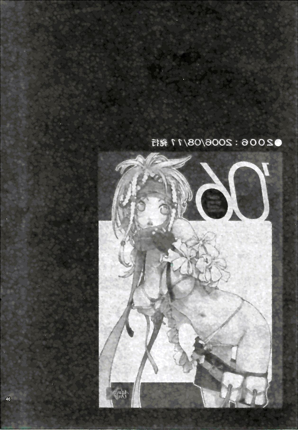 NORI-HARU COMPLETE 1 46