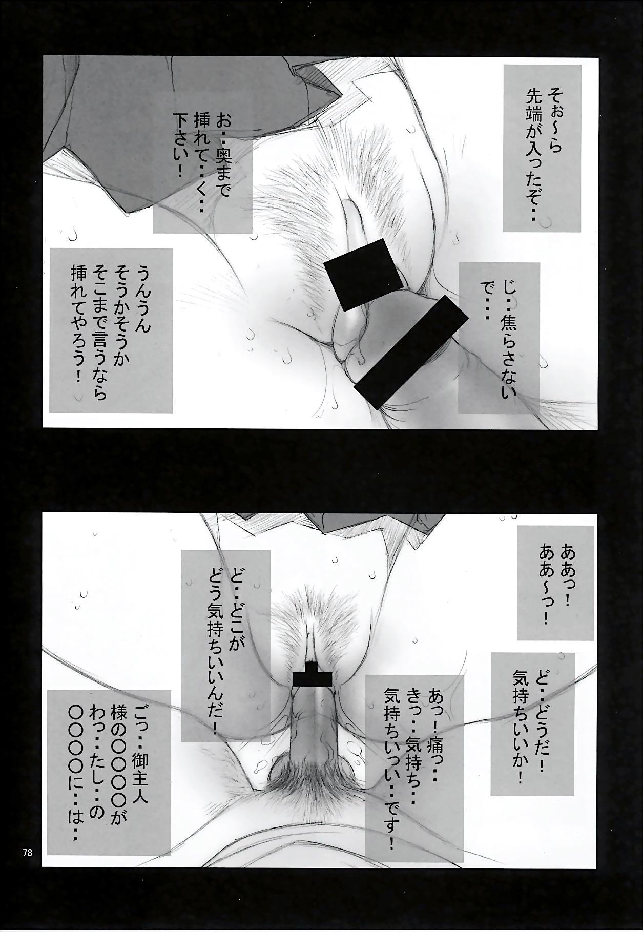 NORI-HARU COMPLETE 1 78