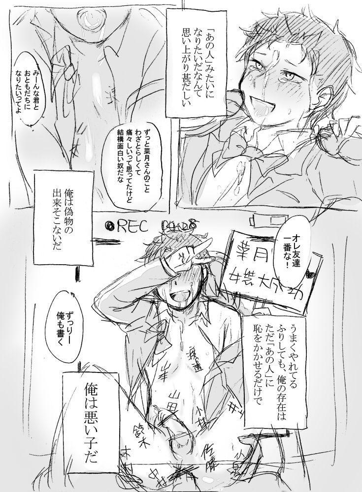 Natsuki-kun wa Minna to Otomodachi ni Naritai 11