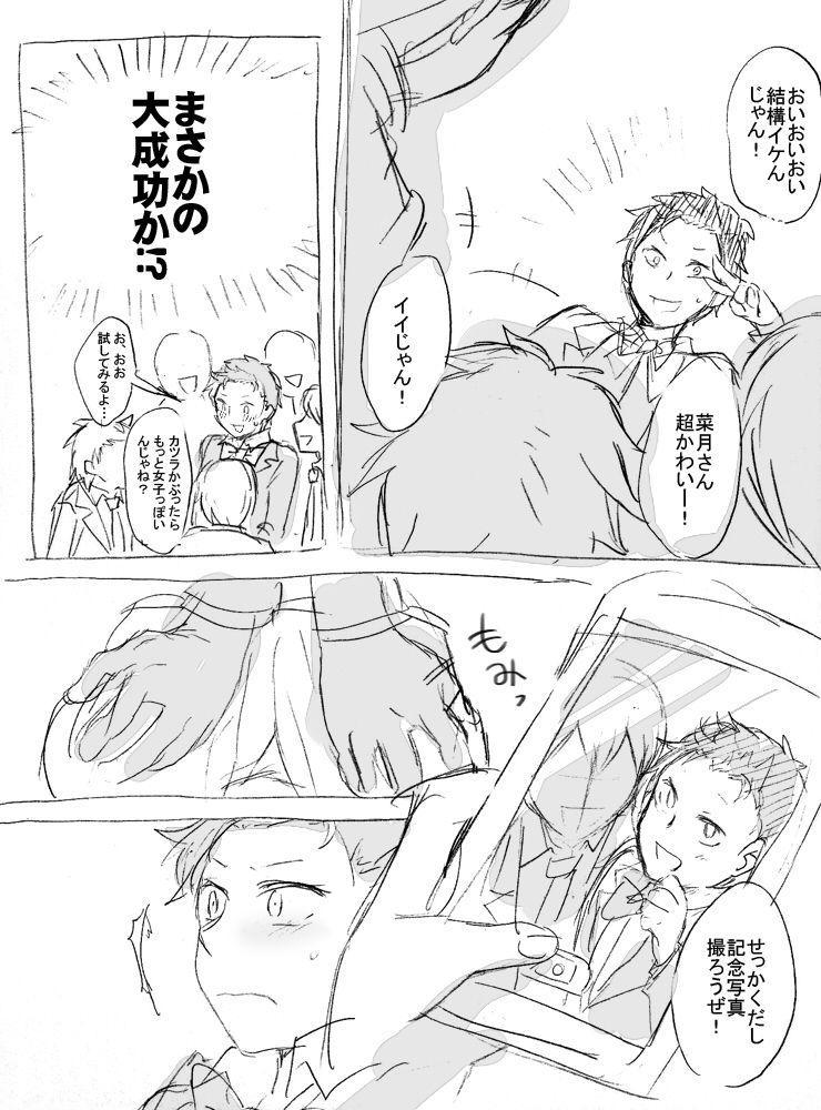 Natsuki-kun wa Minna to Otomodachi ni Naritai 4