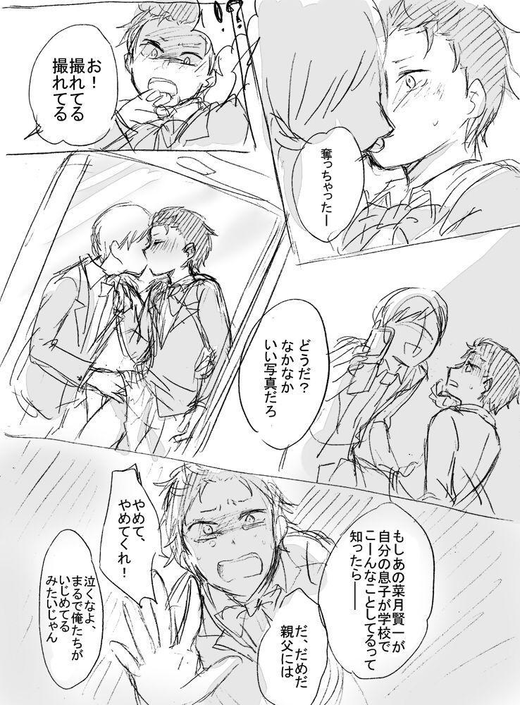 Natsuki-kun wa Minna to Otomodachi ni Naritai 6