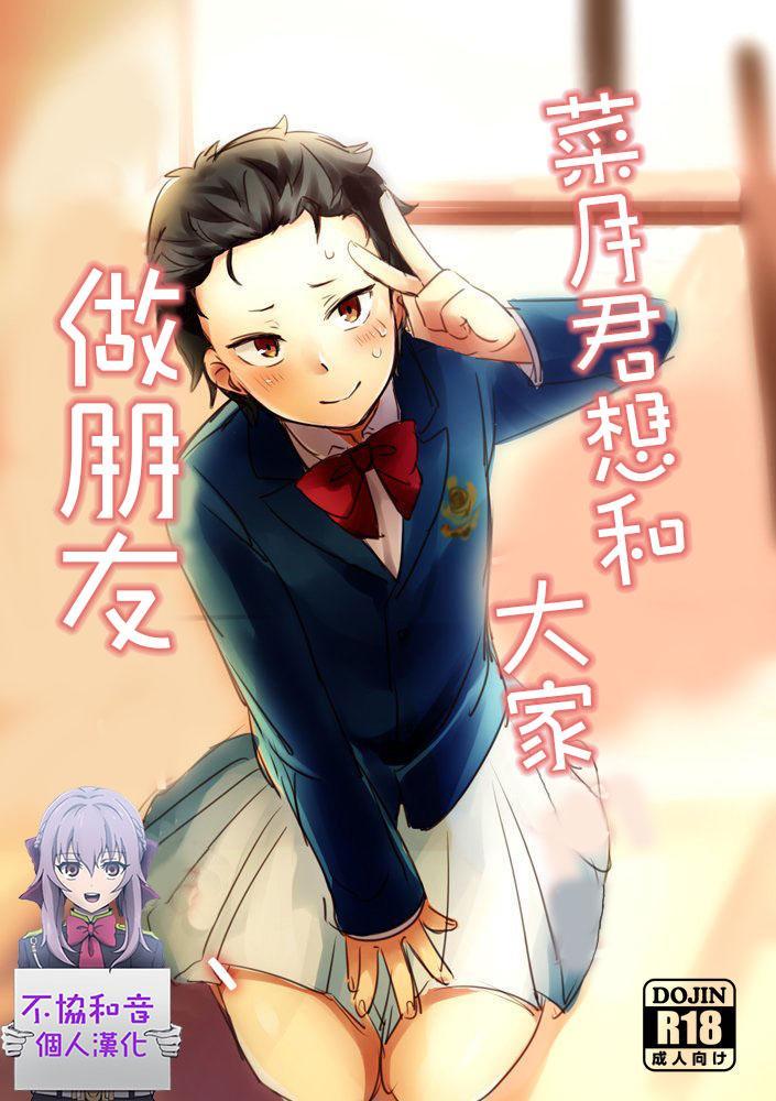 Natsuki-kun wa Minna to Otomodachi ni Naritai 0