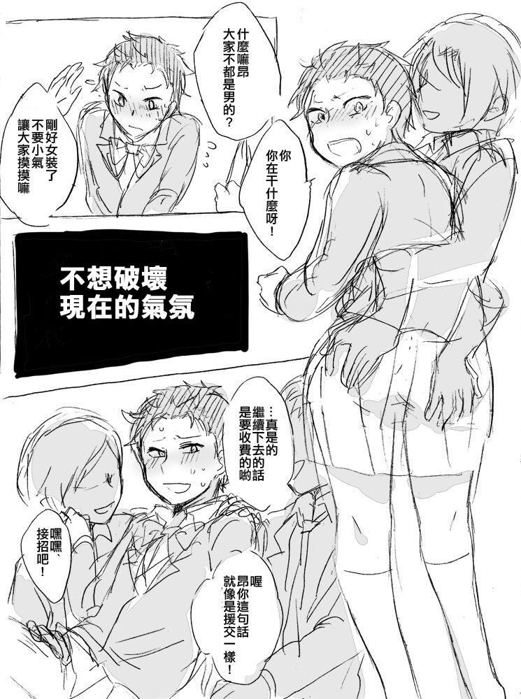 Natsuki-kun wa Minna to Otomodachi ni Naritai 5