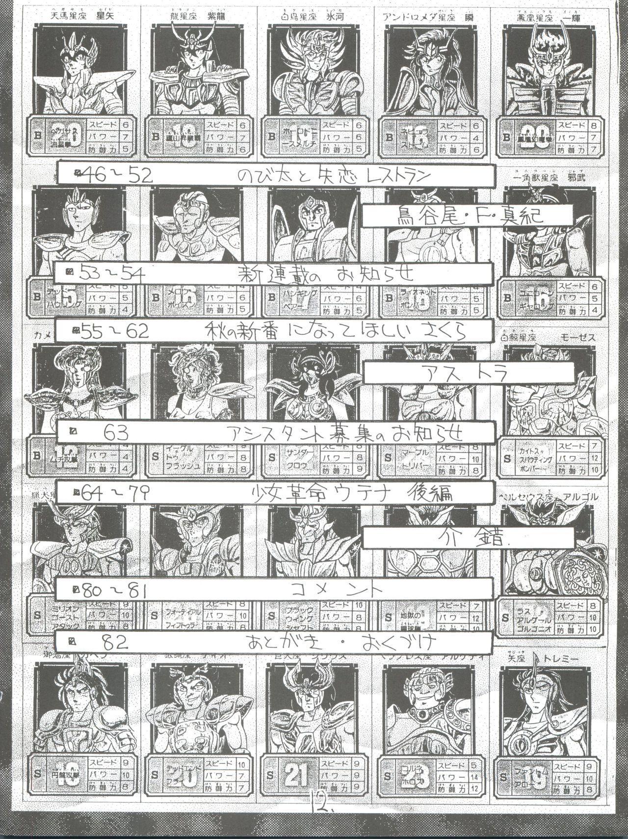 Shinku no Shounen Densetsu 10