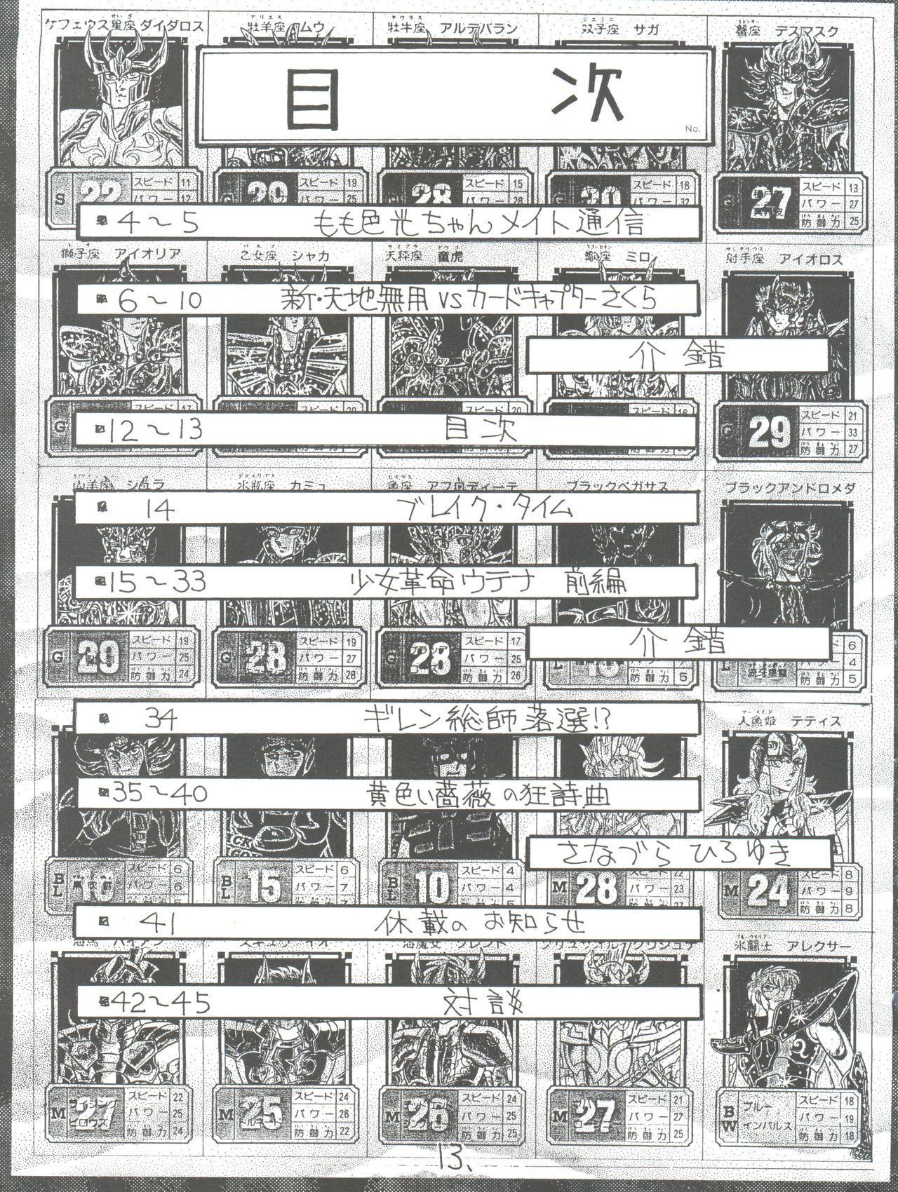 Shinku no Shounen Densetsu 11