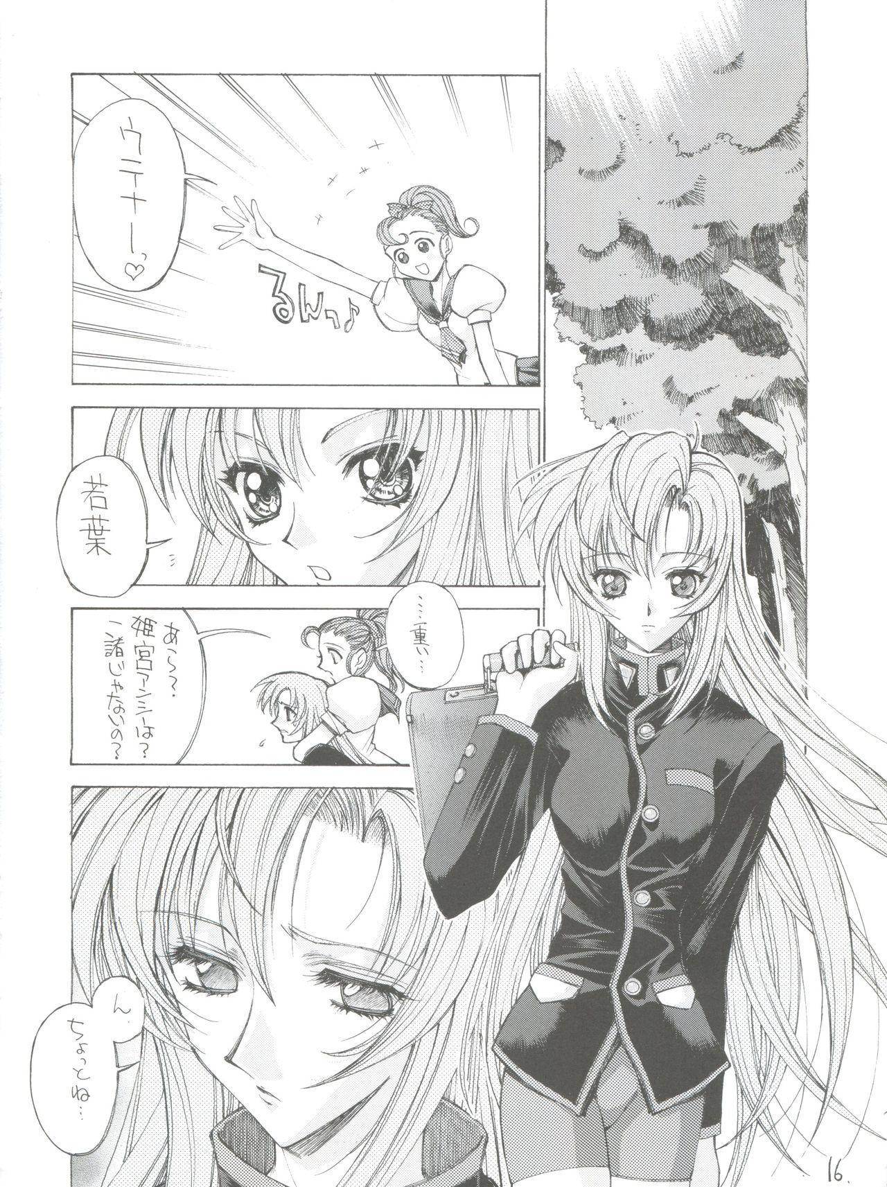 Shinku no Shounen Densetsu 14