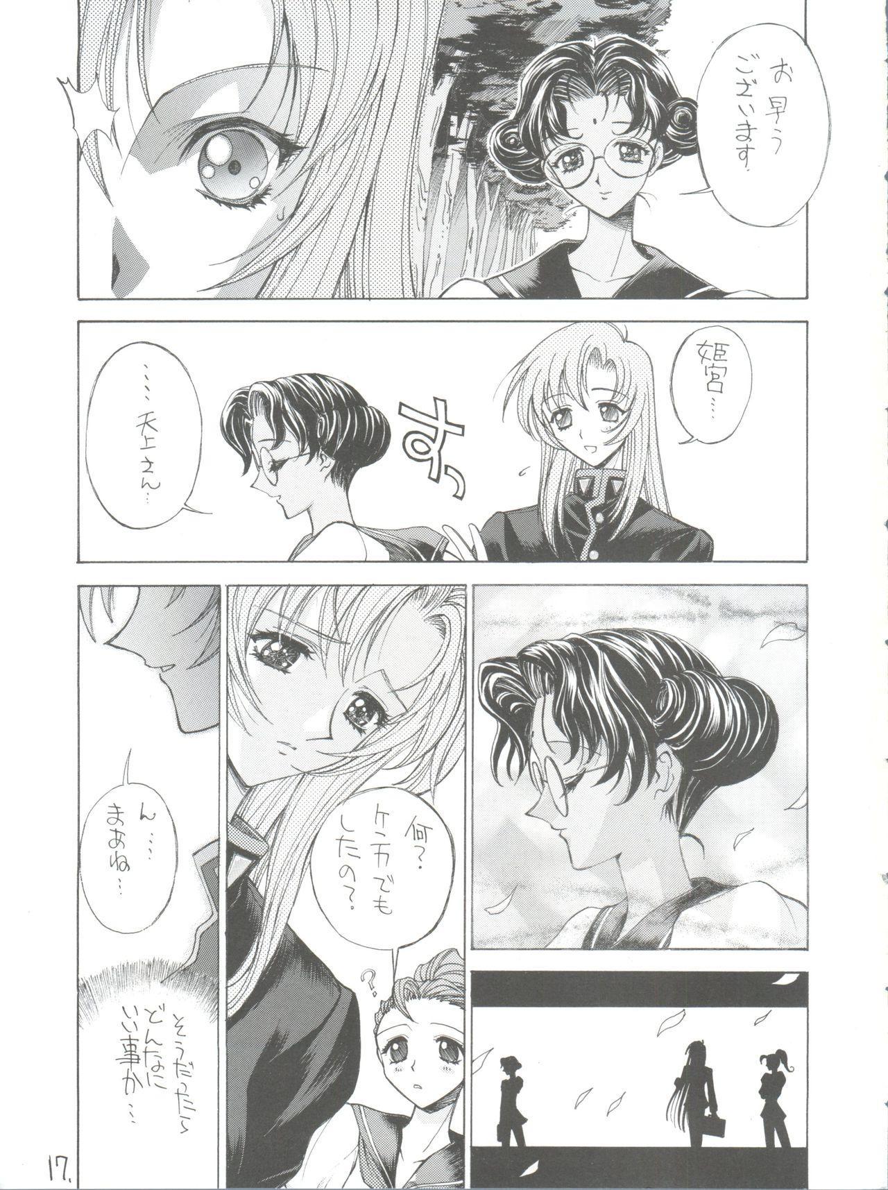 Shinku no Shounen Densetsu 15