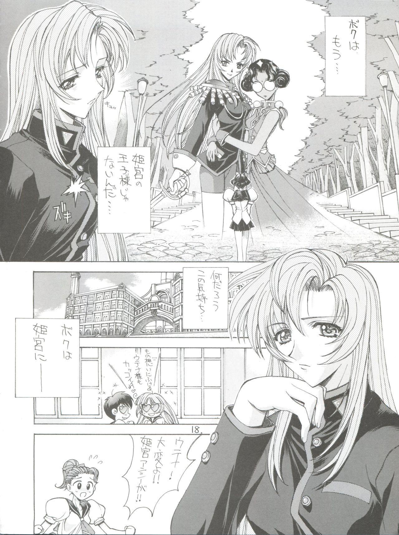 Shinku no Shounen Densetsu 16