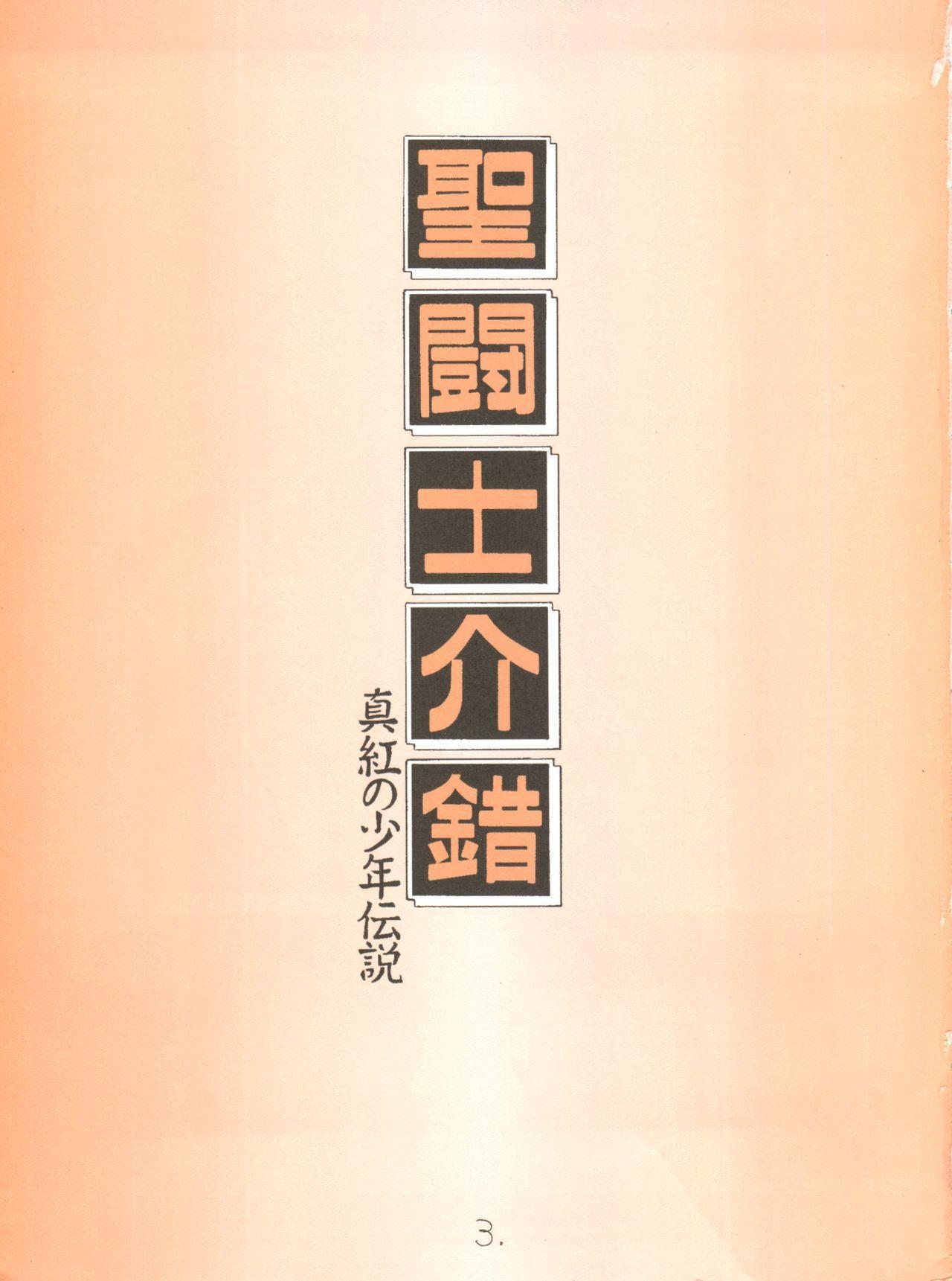 Shinku no Shounen Densetsu 1