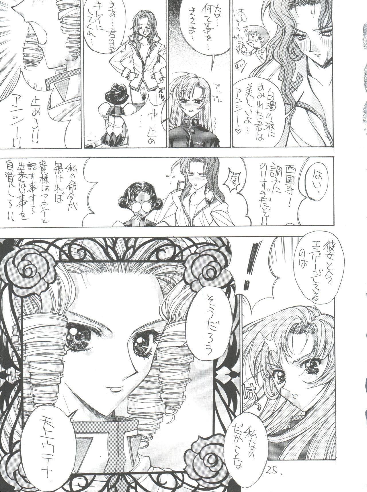 Shinku no Shounen Densetsu 23