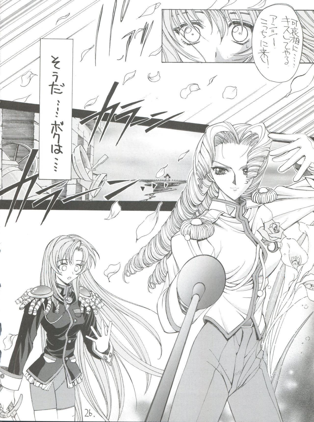 Shinku no Shounen Densetsu 24