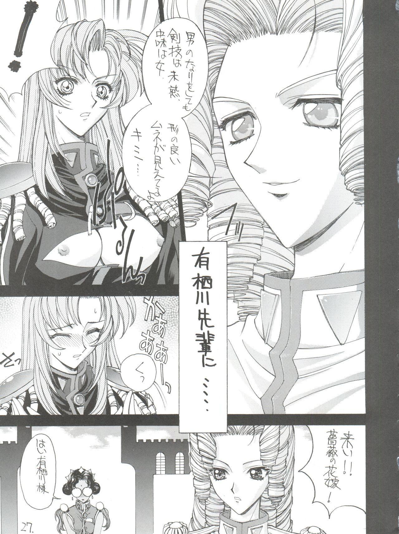 Shinku no Shounen Densetsu 25