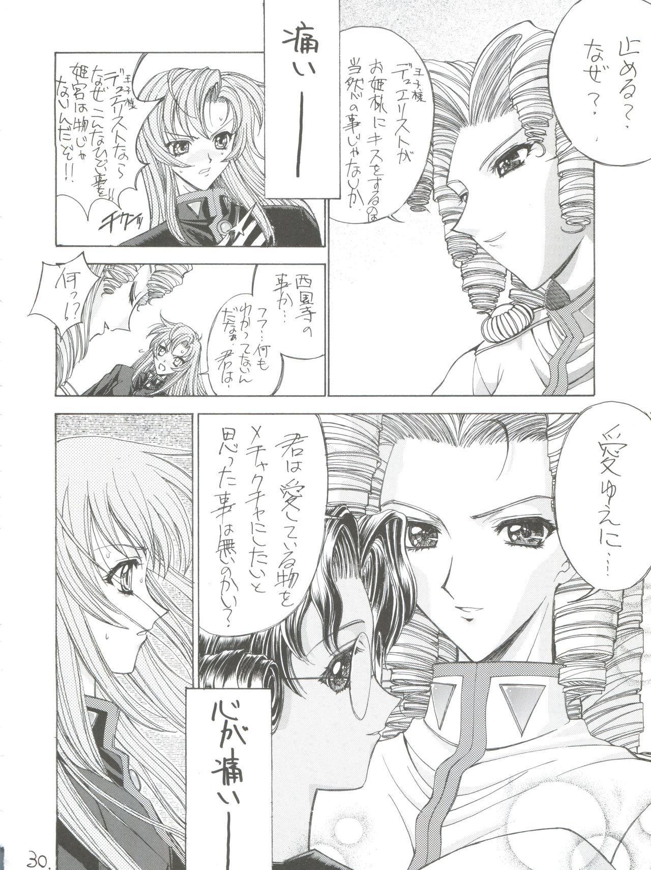 Shinku no Shounen Densetsu 28