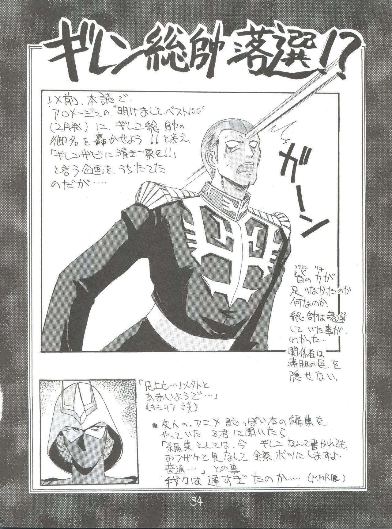 Shinku no Shounen Densetsu 32