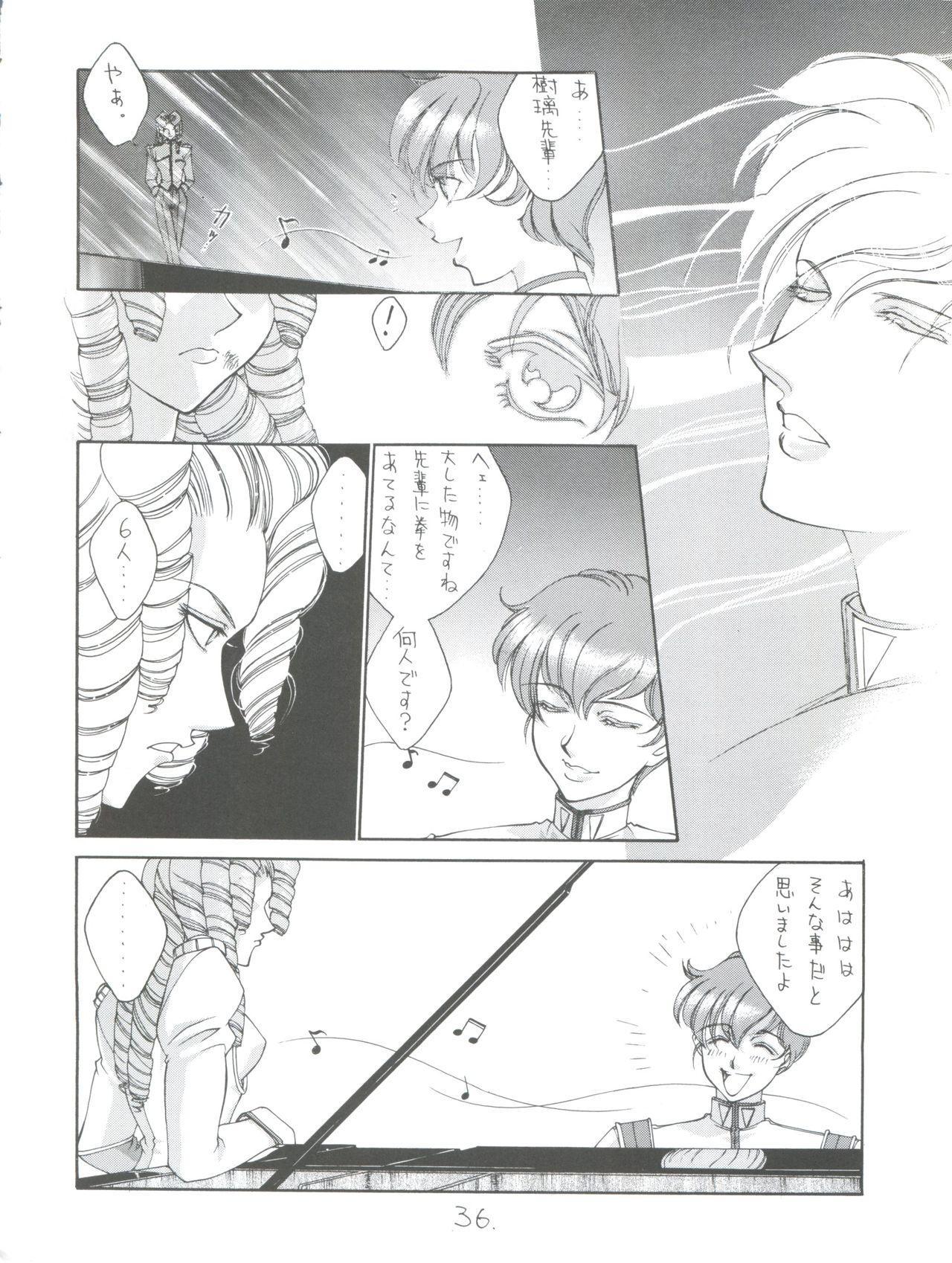 Shinku no Shounen Densetsu 34