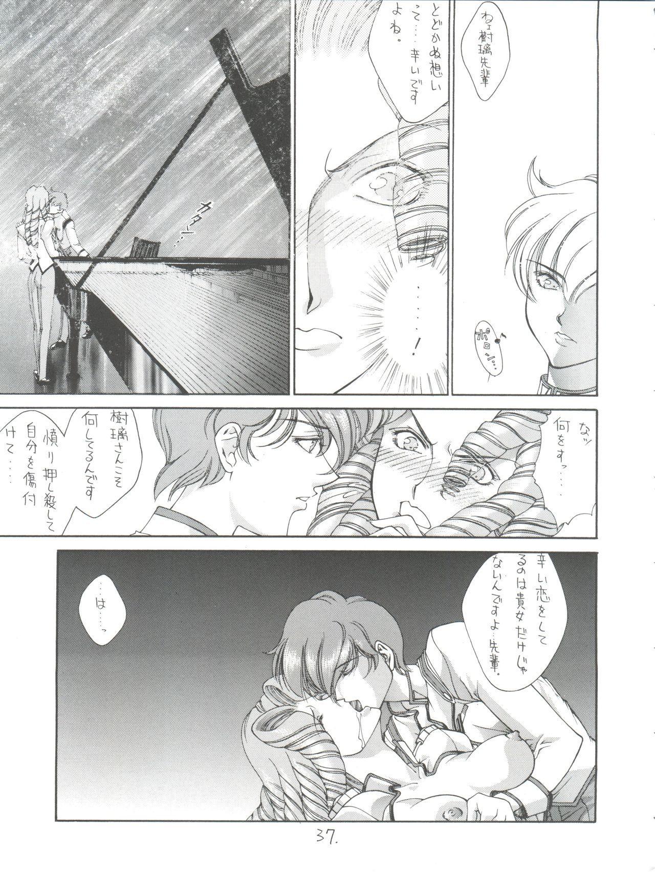 Shinku no Shounen Densetsu 35