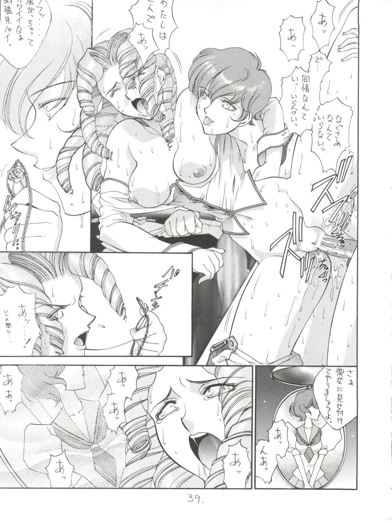 Shinku no Shounen Densetsu 37