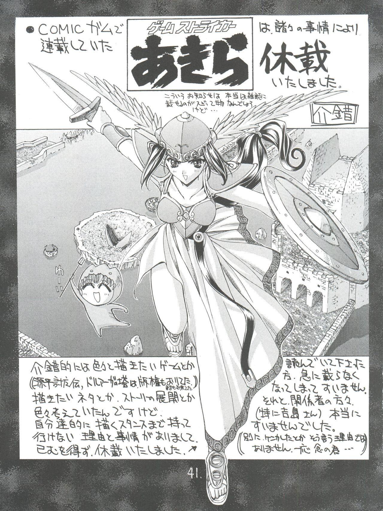 Shinku no Shounen Densetsu 39