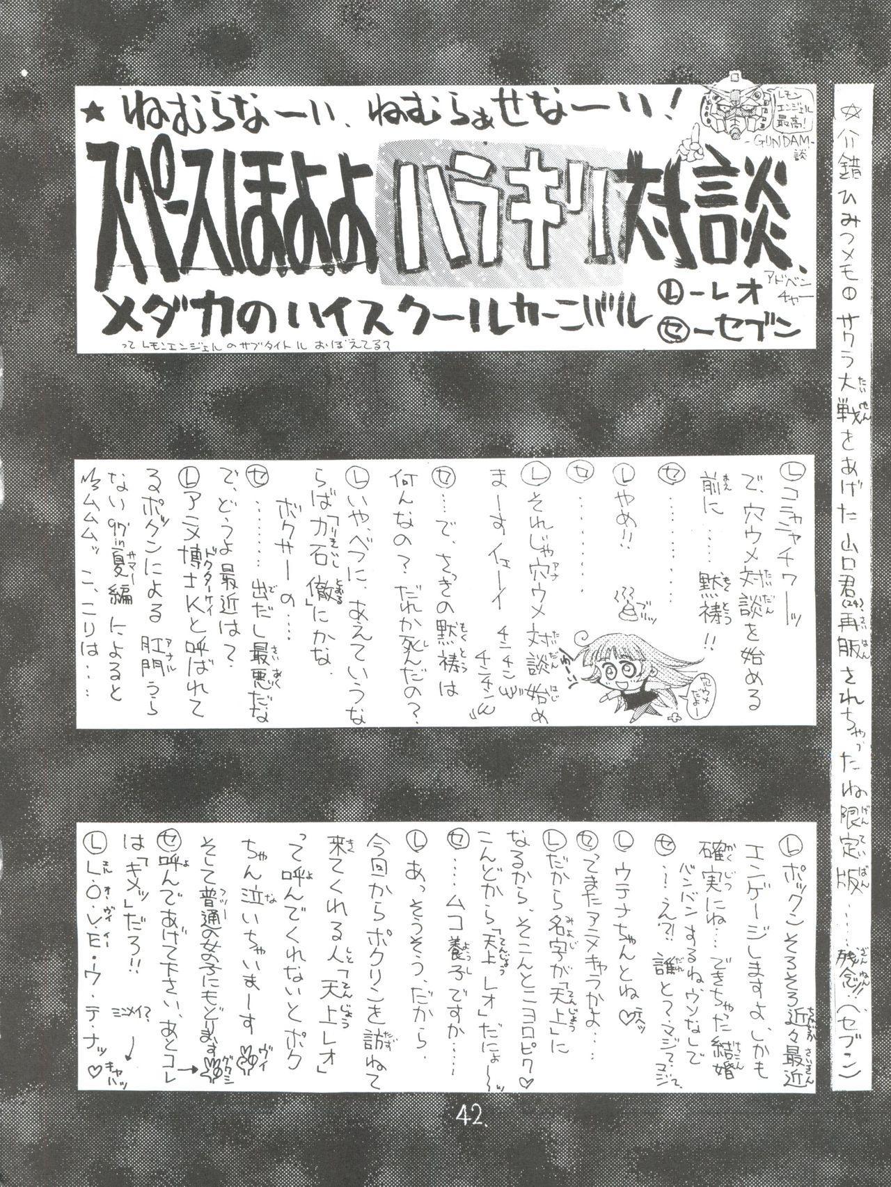 Shinku no Shounen Densetsu 40