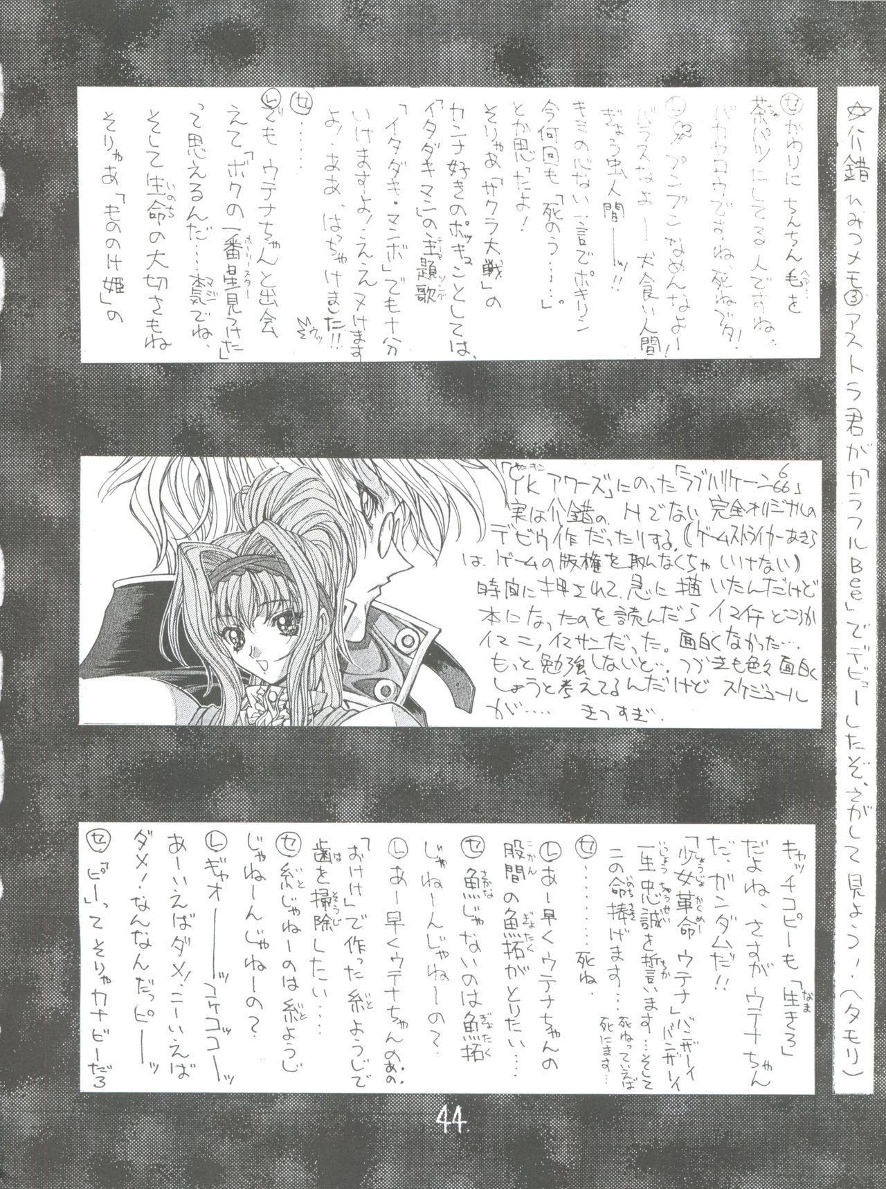 Shinku no Shounen Densetsu 42