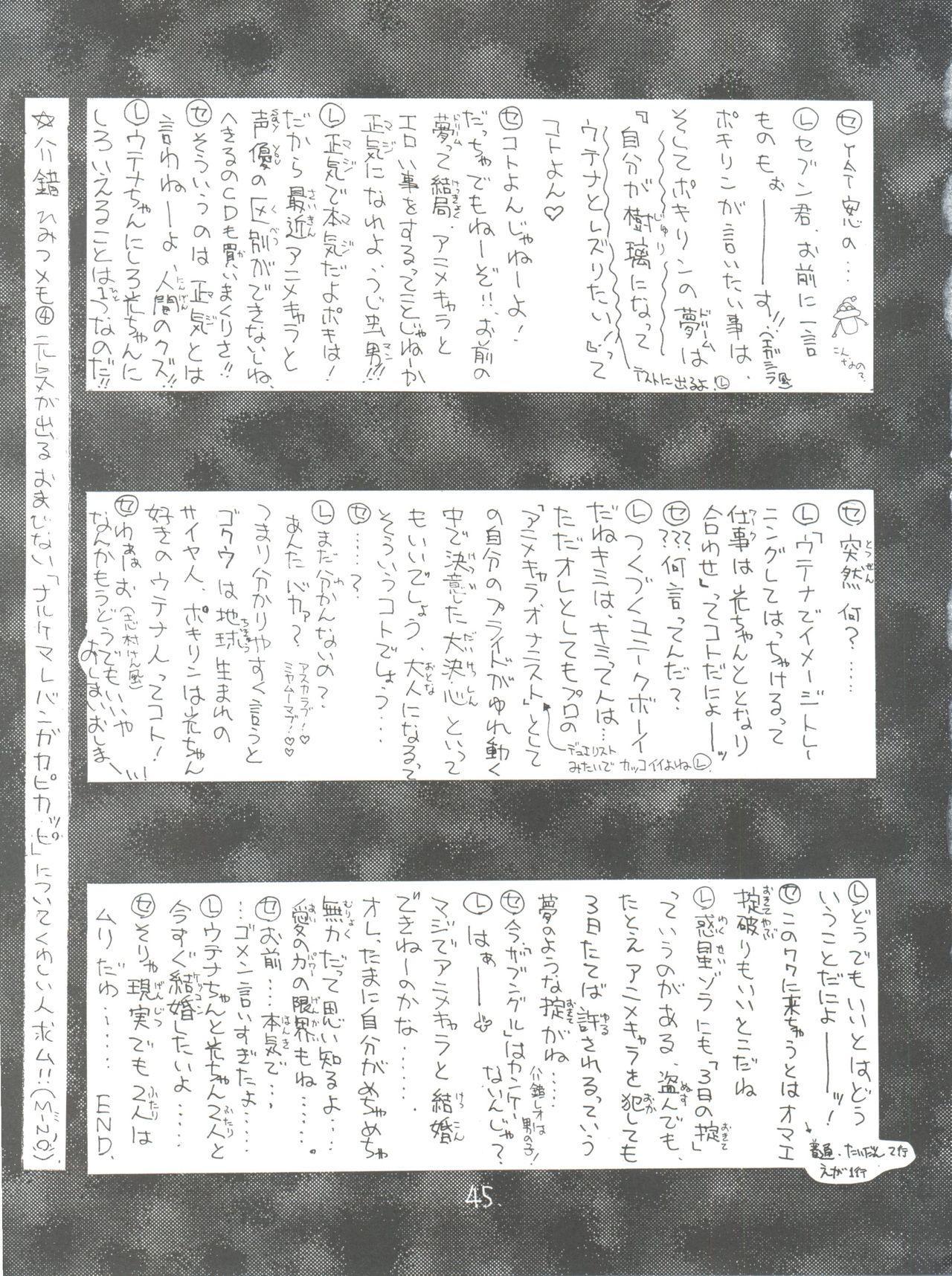 Shinku no Shounen Densetsu 43