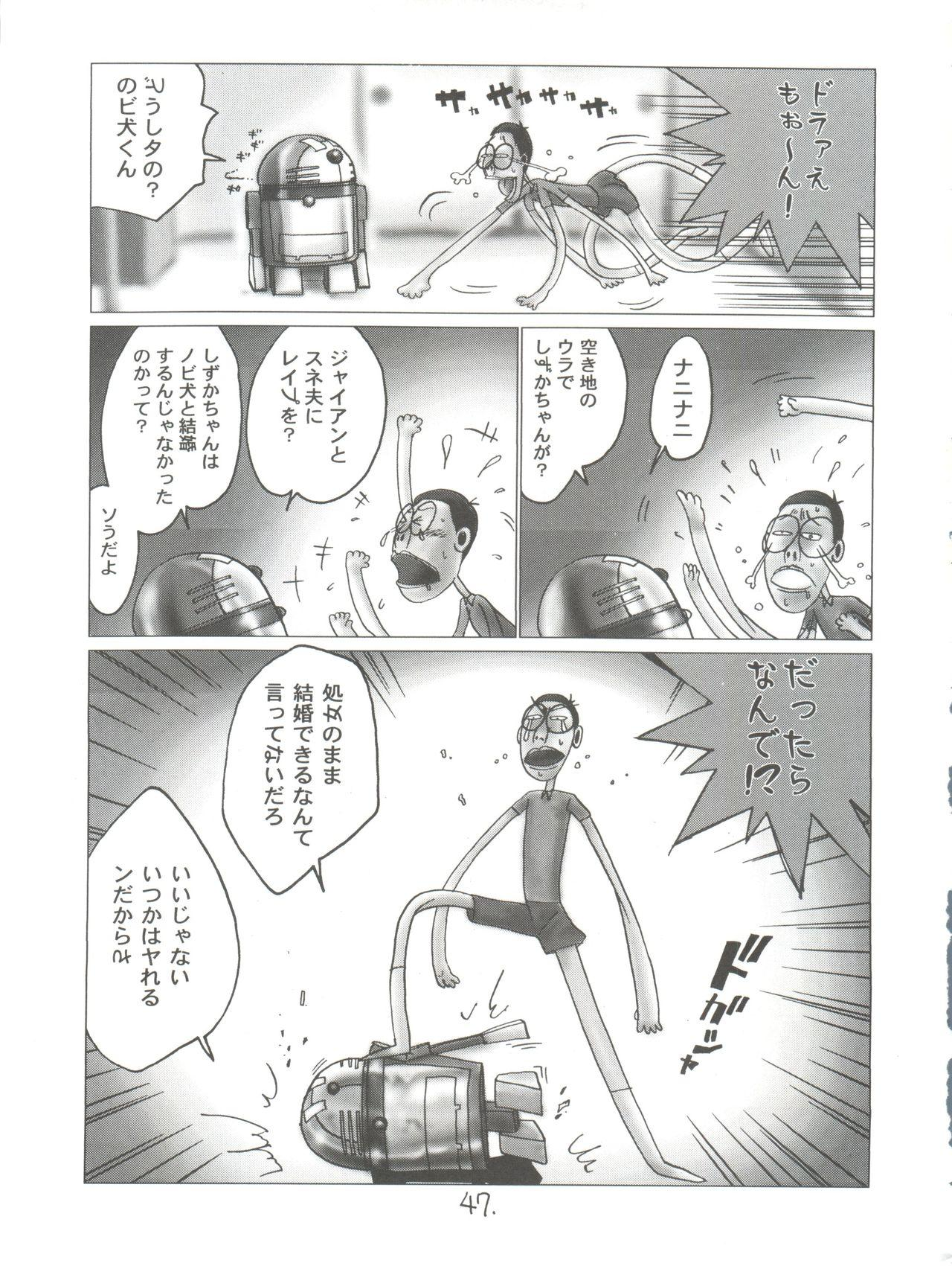 Shinku no Shounen Densetsu 45