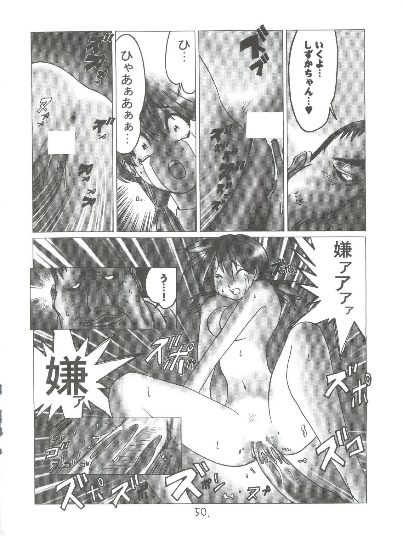 Shinku no Shounen Densetsu 48