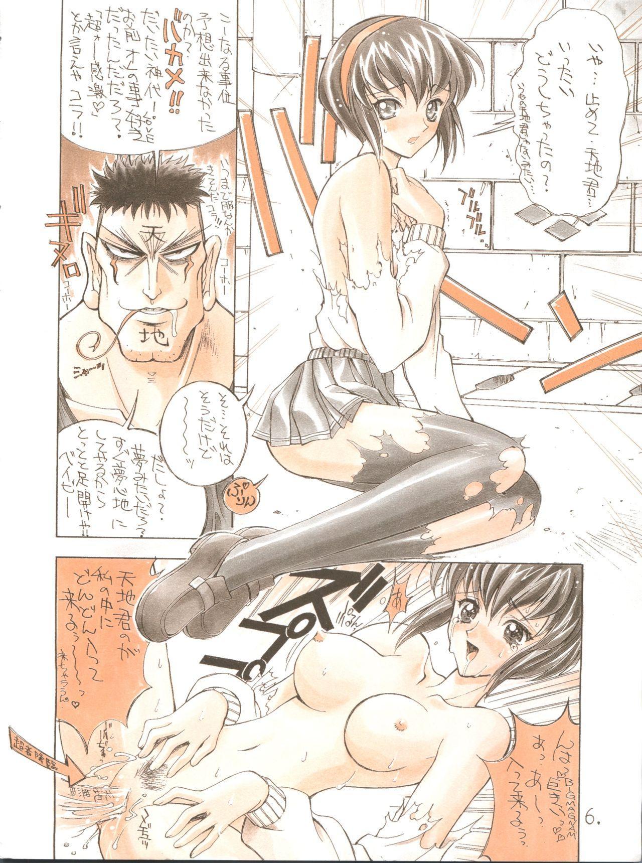 Shinku no Shounen Densetsu 4