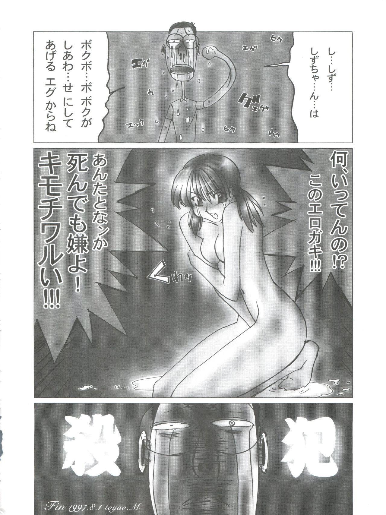 Shinku no Shounen Densetsu 50